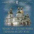 Ukrainian Sacred Music