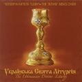 The Ukrainian Divine Liturgy