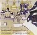Ukrainian Orthodox Liturgy