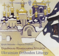 Ukrainian Orthodox Liturgy